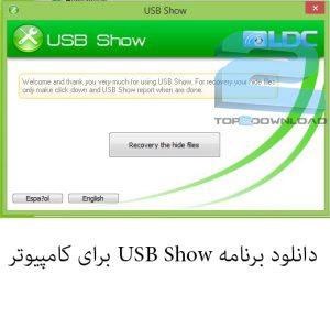 دانلود برنامه USB Show برای کامپیوتر   تاپ 2 دانلود