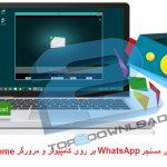 آموزش اجرای برنامه What`s App بروی کامپیوتر و مروگر Google Chrome