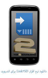 دانلود نرم افزار Link2SD برای اندروید  | تاپ 2 دانلود
