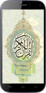 دانلود برنامه قرآن مبین با صوت برای اندروید | تاپ 2 دانلود