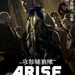 دانلود انیمیشن Ghost in the Shell Arise Border 4 Ghost Stands Alone 2014