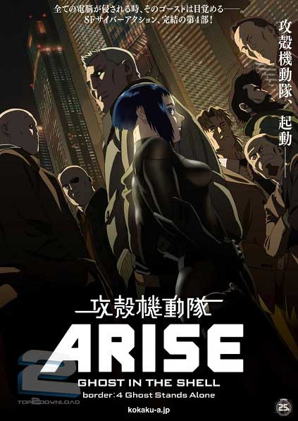 Ghost in the Shell Arise Border 4 Ghost Stands Alone 2014 | تاپ 2 دانلود