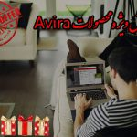 فروش ویژه لایسنس Avira 2015