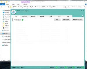 دانلود نرم افزار PSX Download Helper به همراه آموزش | تاپ 2 دانلود