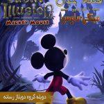 دانلود دوبله فارسی بازی Castle of Illusion starring Mickey Mouse برای PC