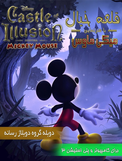 Castle-of-Illusion-Poster-HD