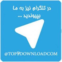 کانال تلگرام تاپ 2 دانلود