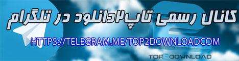 کانال رسمی تاپ 2 دانلود در تلگرام
