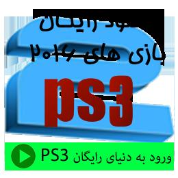 دانلود رایگان بازی ps3